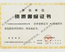 地质灾害危险性评估证书(丙级)