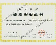 地质灾害治理工程设计证书