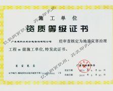 地质灾害治理工程施工证书