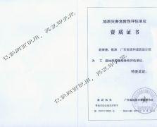 地质灾害危险性评估资质证书