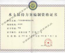 水土保持方案编制资质证书