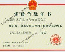 水利工程监理资质证书