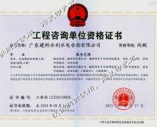 工程咨询证书